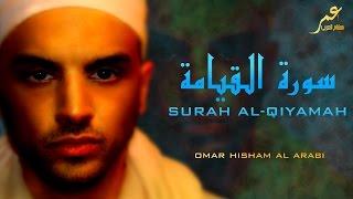 Omar Hisham Al Arabi - Surah Al Qiyamah عمر هشام العربي - سورة القيامة