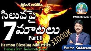 getlinkyoutube.com-సిలువలో ఏడు మాటలు message by Pastor Sudarsan Telugu Christian voice