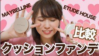 getlinkyoutube.com-【メイク】クッションファンデ比較 まつきりな編-My favorite cosmetics-♡mimiTV♡