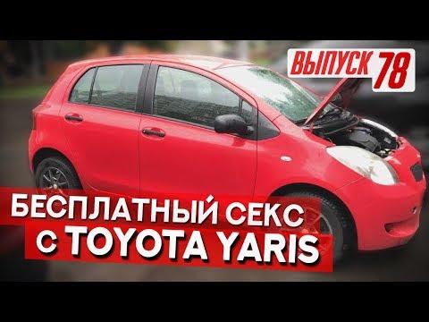 Бесплатный секс с Toyota Yaris