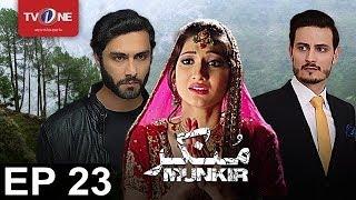 Munkir | Episode 23 | TV One Drama | 23rd July 2017