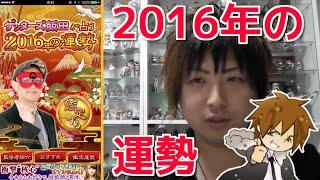 getlinkyoutube.com-【占いアプリ】マツヲタ、ゲッターズ飯田の占いアプリで2016年の運勢を占う!【ゲッターズ飯田が占う2016年の運勢】