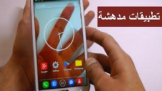 getlinkyoutube.com-أفضل تطبيقات أندرويد|تكلم مجانا بدون استهلاك الرصيد|حول هاتفك إلى شفاف|مقلب الكهرباء| كاشف للمعادن