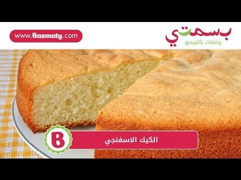 الكيك الاسفنجي : وصفة من بسمتي - www.basmaty.com