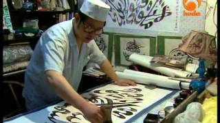 getlinkyoutube.com-Journeys Into Islamic China, Xi'an - Huda Documentary
