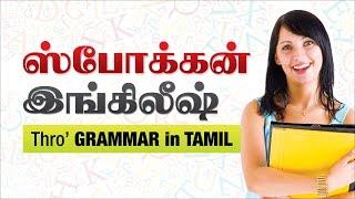 getlinkyoutube.com-Basic English Grammar Through Tamil    Part 01   Learn English Through Tamil