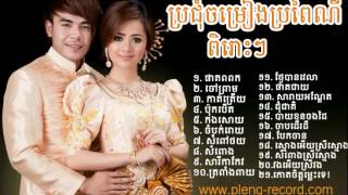 getlinkyoutube.com-PLENG KA ►KHMER WEDDING SONG►ភ្លេងការ ►PHLENG KA►KHMER TRADITIONAL SONG