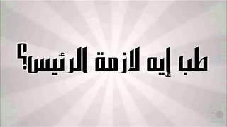 getlinkyoutube.com-الفرق بين النظام الرئاسي و النظام البرلماني ...