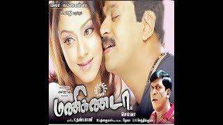 Manikanda Tamil Full Movie | Arjun | Jyothika |Deva | Star Movies