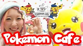 getlinkyoutube.com-ポケモンカフェを先取りレポ!渋谷パルコでピカチュウメニューを食べよう! Pokémon cafe eating Pikachu foods Ω Ruby & α Sapphire