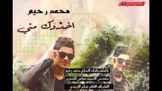 getlinkyoutube.com-الشاعر محمد رحيم قصيدة اخذوك مني 2015