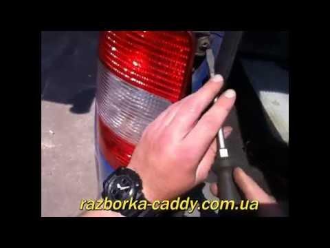 Замена лампочек заднего фонаря на Volkswagen Caddy