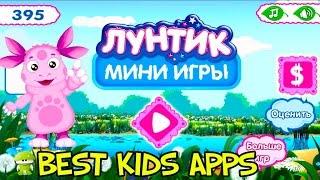 getlinkyoutube.com-Лунтик Мини игры для детей Играем на Андройд обзор игры Best KIds Apps