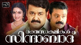 getlinkyoutube.com-Rakthasaakshikal Zindabad Malayalam Full Movie | Mohanlal, Suresh Gopi, Murali