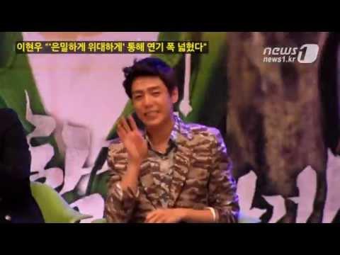 Lee Hyun Woo - Gwiyomi @Movie
