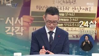 故 김용균 1주기, 무엇이 변했나? 다시보기