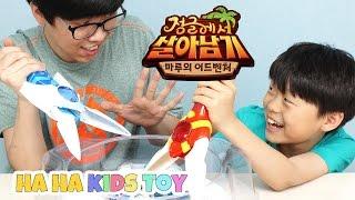 getlinkyoutube.com-하하동하와 하하아빠의 정글에서 살아남기 도전 '누가 누가 이길까요??' 팽이 장난감 챌린지 - 하하키즈토이