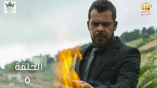 getlinkyoutube.com-#مسلسل دقة قلب حلقة 5 #منذر رياحنه #الحلقة الخامسة