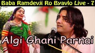 getlinkyoutube.com-Baba Ramdevji Ro Byavlo LIVE - 7 | Algi Ghani Parnai | Prakash Mali Bhajan | New Rajasthani Song