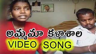 getlinkyoutube.com-Amma Maa Kalashala - Singer Jyothi || College Song || Telangana Folk Songs || Janapada Songs Telugu