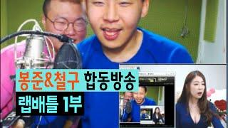 getlinkyoutube.com-봉준&철구 여BJ심사 랩배틀! 1부 (15.12.01방송)