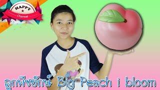 getlinkyoutube.com-ลูกพีชยักษ์ Big Peach  i bloom พี่ฟิล์ม น้องฟิวส์ Happy Channel