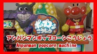 getlinkyoutube.com-Anpanman popcorn machine アンパンマンポップコーンこうじょう