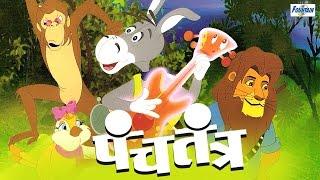 Panchatantra Tales | Best Marathi Stories (Goshti) For Children With Moral | Marathi Movies