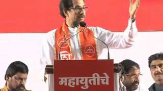 Shivsena Chief hon. Uddhavji Thackeray Speech at Goregaon : 1 March 2014