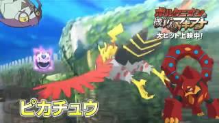 getlinkyoutube.com-Pokemon xy y z avances de capitulo 35 y la pelicula de bolcaniun