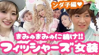getlinkyoutube.com-マサイまみゅまみゅに続け★ンダホ女装計画!!【Fischer'sコラボ】Collab with Fischer's - Boy to Girl Make over -