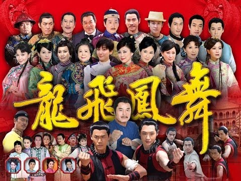龍飛鳳舞 Dragon Dance Ep 07