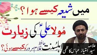 Manazar-e-Ahle sunnat kesy Shia hua or mola Ali ki bedari ki halat main zayart ka waqia,