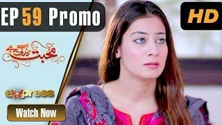 Pakistani Drama   Mohabbat Zindagi Hai - Episode 59 Promo   Express Entertainment Dramas   Madiha