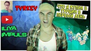 getlinkyoutube.com-что я купил в Турции в первый день и  кто и зачем меня щупали за попу