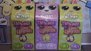 getlinkyoutube.com-про КОТЯТ Печальки и Цап-Царапки (cute toys) new 1.