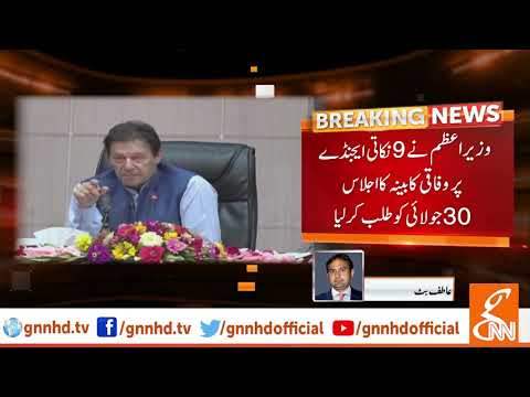 PM Imran to chair key federal cabinet meeting tomorrow