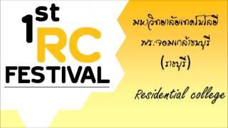 1RCfest Jan2016