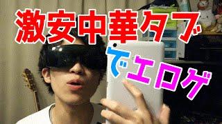 【神機】Win10+泥搭載激安中華タブレット買ってみた!エロゲも動く神端末!?