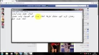 getlinkyoutube.com-تعلم كيف تخفي نفسك على الفيس بوك وانت متصل 2014/2015