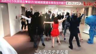 getlinkyoutube.com-めちゃ2祝ってる marry you