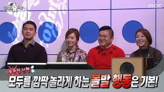 getlinkyoutube.com-황금어장 - The Radio Star, Do It Your Way #02, 네 멋대로 해라 특집 20131127