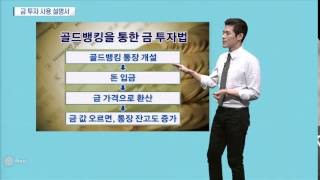 getlinkyoutube.com-[시장 읽는 남자] 금 투자 사용 설명서