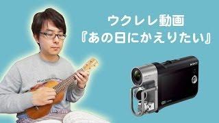 getlinkyoutube.com-【ウクレレ】あの日にかえりたい(ボサノババージョン) / 録音はSONY HDR-MV1