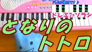 getlinkyoutube.com-1本指ピアノ【となりのトトロ】簡単ドレミ楽譜 超初心者向け