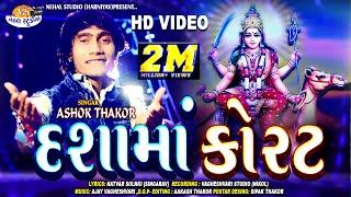 Dashama Korat.. ASHOK THAKOR New Bhakti Song Full HD Video In 2018 {NEHAL STUDIO}