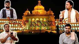 "getlinkyoutube.com-TV 69: Special Segment| ""Kavu"" Erida Charche (ಕಾವು  ಏರಿದ ಚರ್ಚೆ )|Kannada Short FIlm|Kannada Comedy"