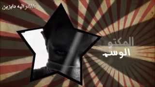 getlinkyoutube.com-انثر همومك-الوسمي-#الفدراليه