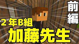 getlinkyoutube.com-【マイクラドラマ】この学校、常に事故「2年B組 加藤先生」第1話【前編】