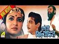 Nati Binodini | Short Film | Bengali Kids Movie | Good Quality | Debashree Roy